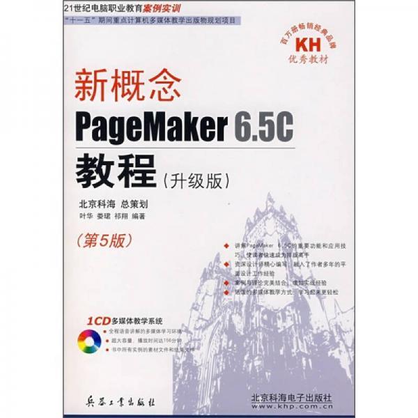 新概念PageMaker 6.5C教程(升级版)(第5版)