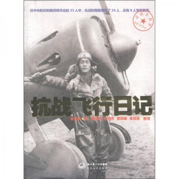 抗战飞行日记