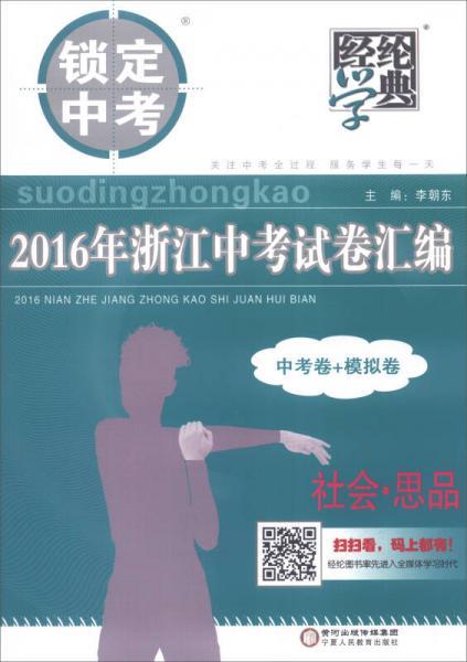 经纶学典 2016年浙江中考试卷汇编:社会·思品
