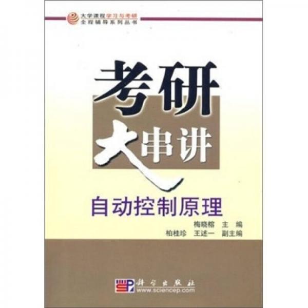 大学课程学习与考研全程辅导系列丛书:自动控制原理考研大串讲