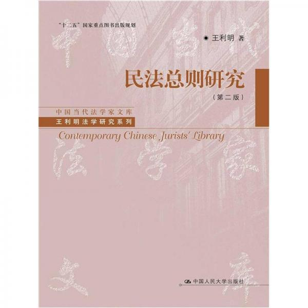 民法总则研究(第2版)