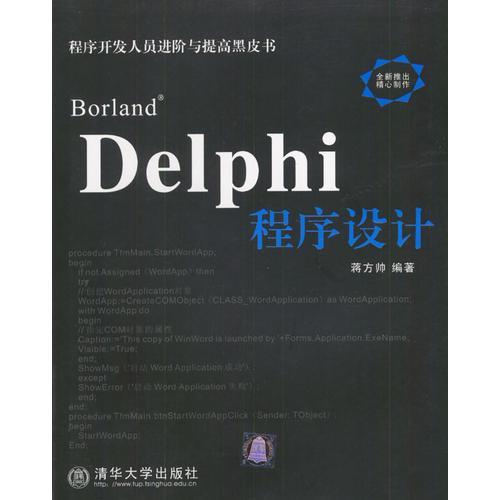 Borland Delphi程序设计