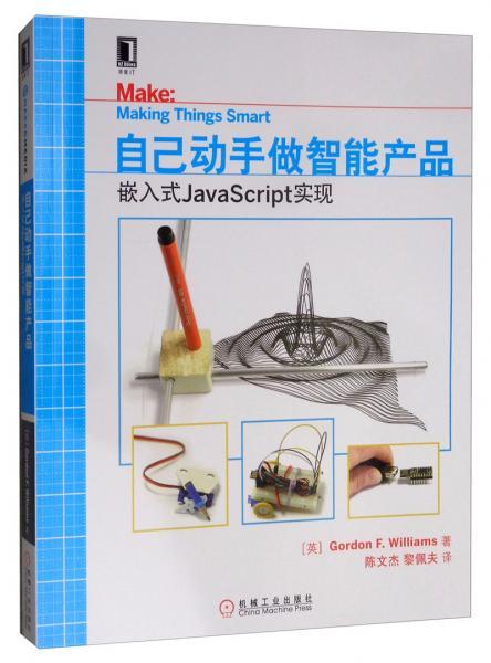 自己动手做智能产品:嵌入式JavaScript实现
