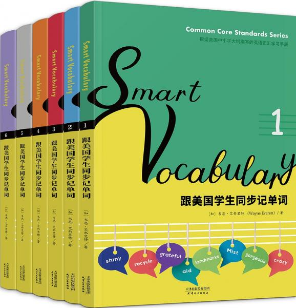 SmartVocabulary:跟美国学生同步记单词(英文原版套装共6册)