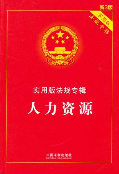 人力资源(法规专辑 实用版 2014年新3版)