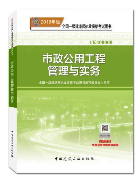 一级建造师2018教材 2018一建市政教材 市政公用工程管理与实务  (全新改版)