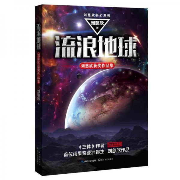流浪地球:刘慈欣获奖作品集