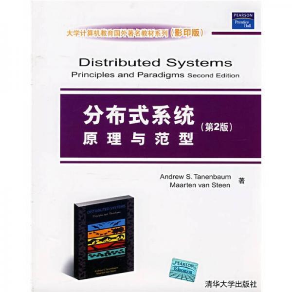 分布式系统原理与范型