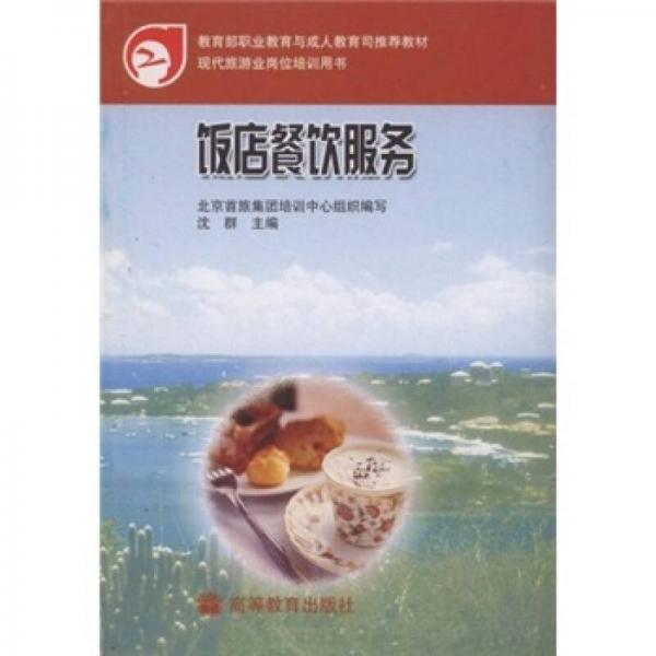 现代旅游业岗位培训用书:饭店餐饮服务