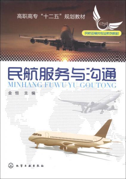 """高职高专""""十二五""""规划教材·民航运输类专业系列教材:民航服务与沟通"""