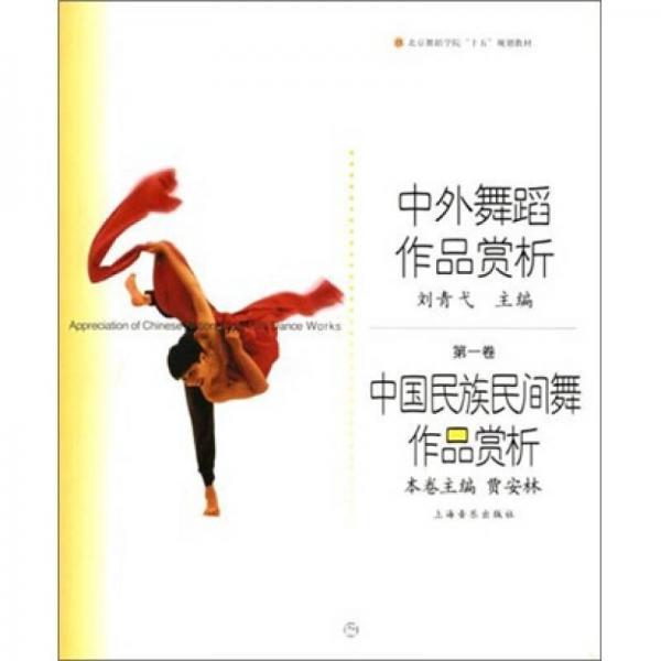 中国民族民间舞作品赏析