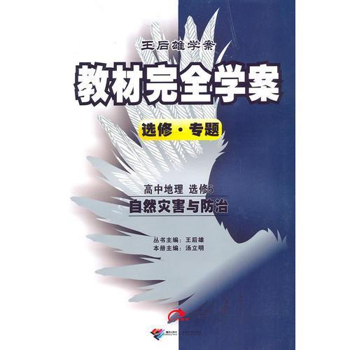 高中地理选修5自然灾害与防治:王后雄学案教材完全学案选修 专题(2010年9月印刷)