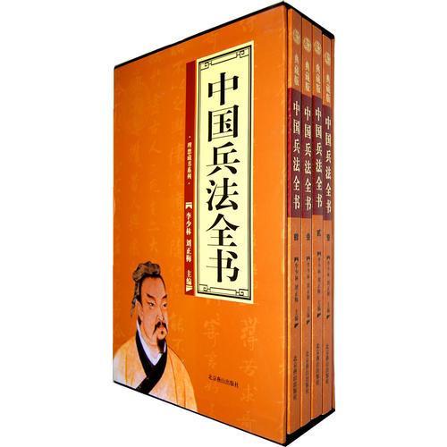 中国兵法全书(全四册)