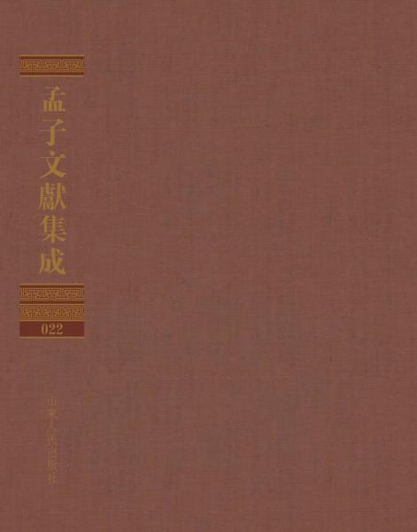 孟子文献集成(第二十二卷)