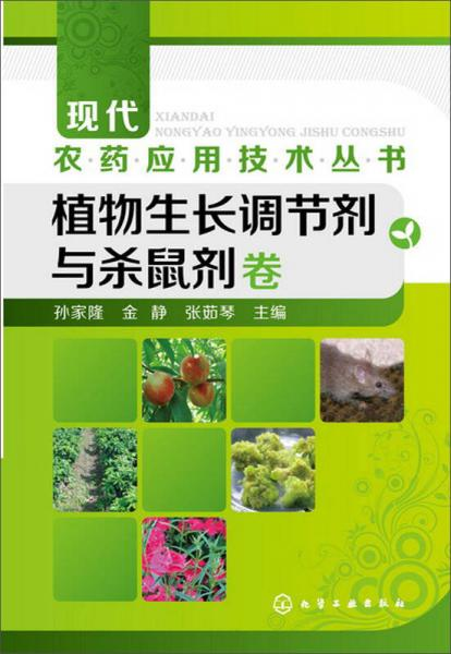 植物生长调节剂与杀鼠剂卷