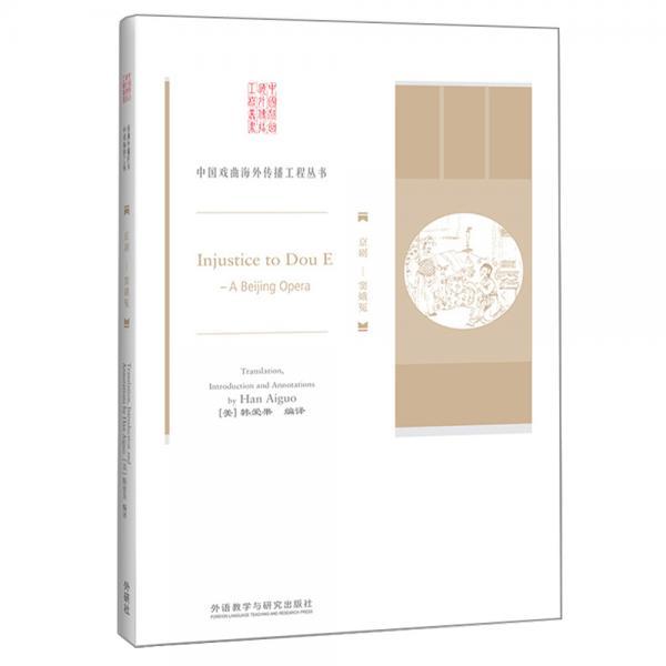 京剧:窦娥冤(中国戏曲海外传播工程)