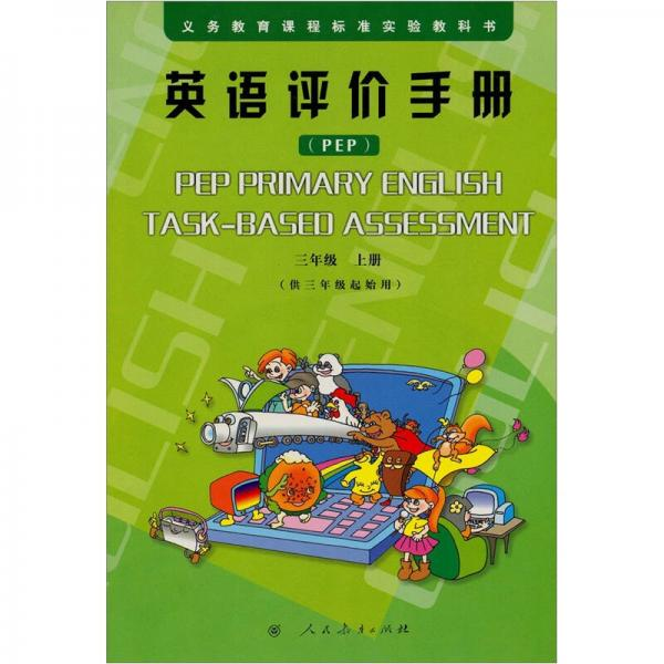 英语评价手册三年级上(配合人教版PEP小学教材)