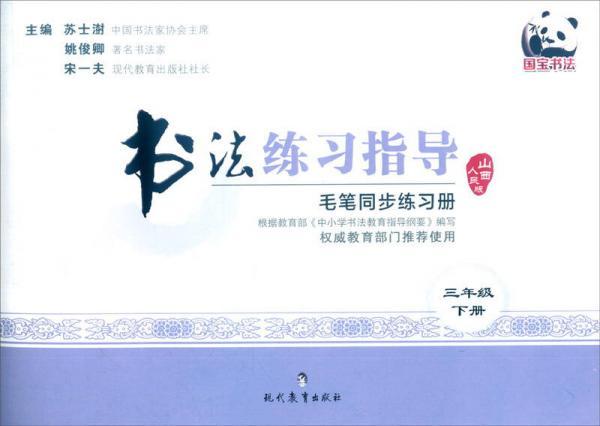 书法练习指导 毛笔同步练习册:三年级下册(山西人民版)