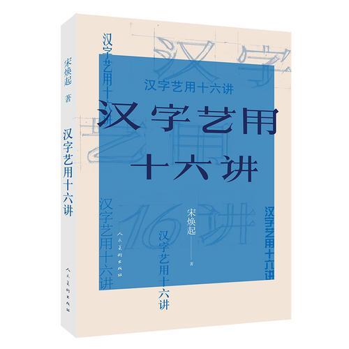 汉字艺用十六讲