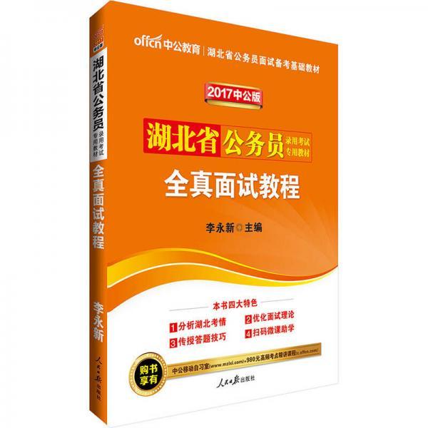 中公版·2017湖北省公务员录用考试专用教材:全真面试教程