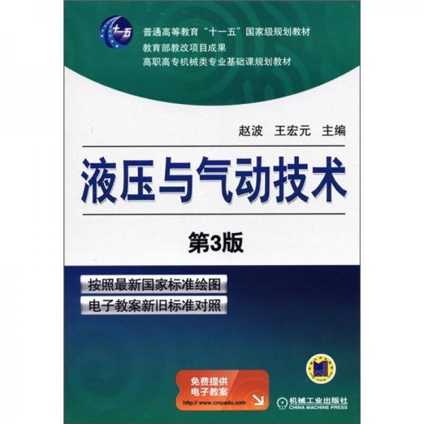 """普通高等教育""""十一五""""国家级规划教材·教育部教改项目成果:液压与气动技术(第3版)"""