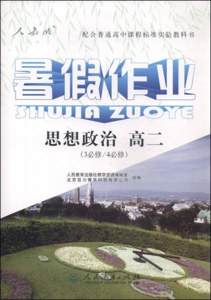 暑假作业·思想政治:高二(3必修/4必修 人教版)