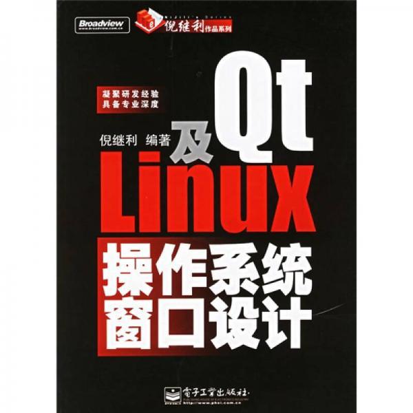Qt及Linux操作系统窗口设计