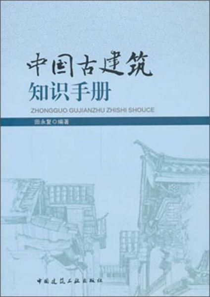 中国古建筑知识手册
