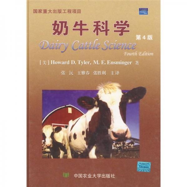 奶牛科学(第4版)