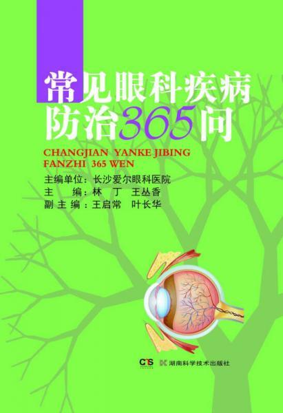 常见眼科疾病防治365问