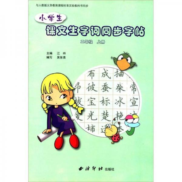 小学生课文生字词同步字帖(2年级)(上册)