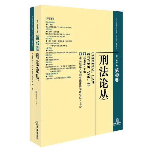 刑法论丛(2017年第1卷)(总第49卷)