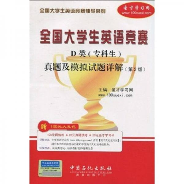 全国大学生英语竞赛辅导系列:全国大学生英语竞赛D类(专科生)真题及模拟试题详解(第2版)