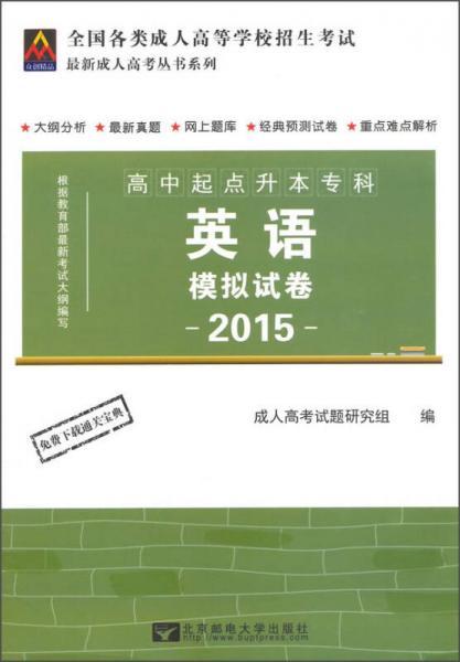 高中起点升本专科:英语模拟试卷(2015)/全国各类成人高等学校招生考试·最新成人高考丛书系列