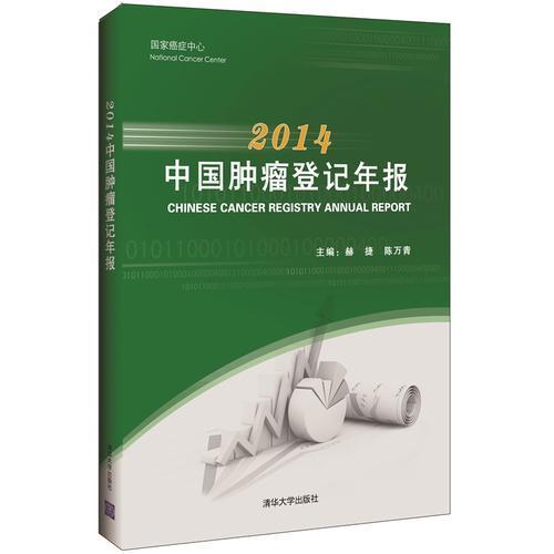 2014中国肿瘤登记年报