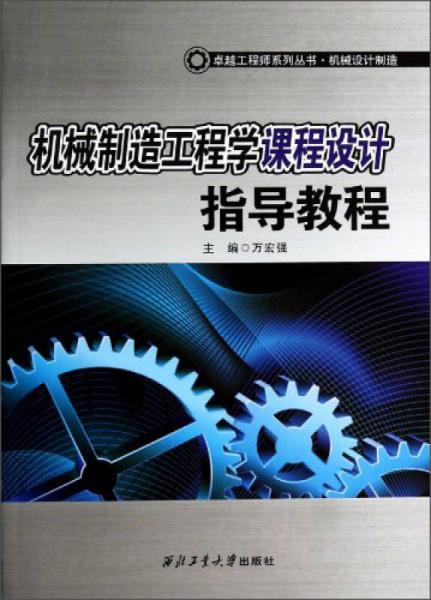 卓越工程师系列丛书·机械设计制造:机械制造工程学课程设计指导教程