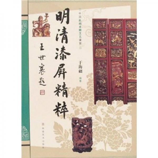 中国民间木雕工艺鉴赏:明清漆屏精粹