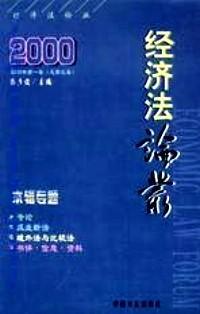 经济法论丛 . 第2卷