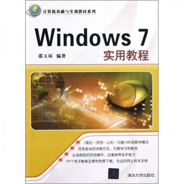 计算机基础与实训教材系列:Windows 7实用教程