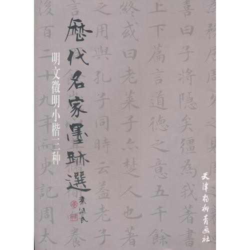 明文征明小楷三种(2012)