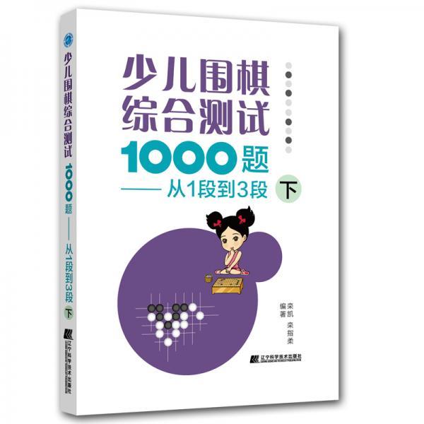 少儿围棋综合测试1000题-------从1段到3段(下)