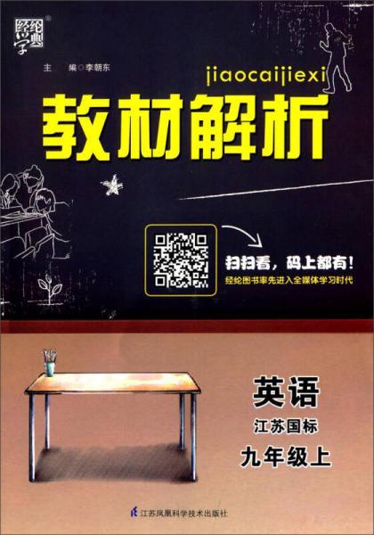经纶学典·教材解析:英语(九年级上 江苏国标)