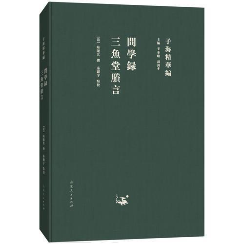 子海精华编:问学录 三鱼堂剩言