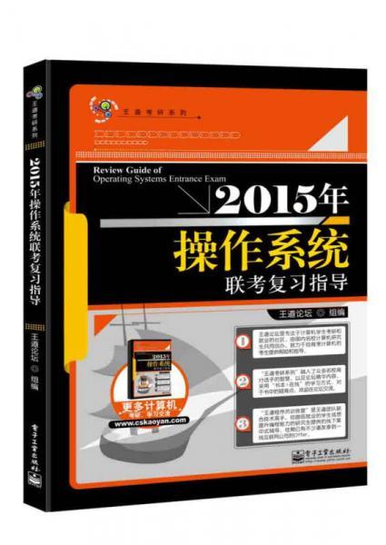 王道考研:2015年操作系统联考复习指导