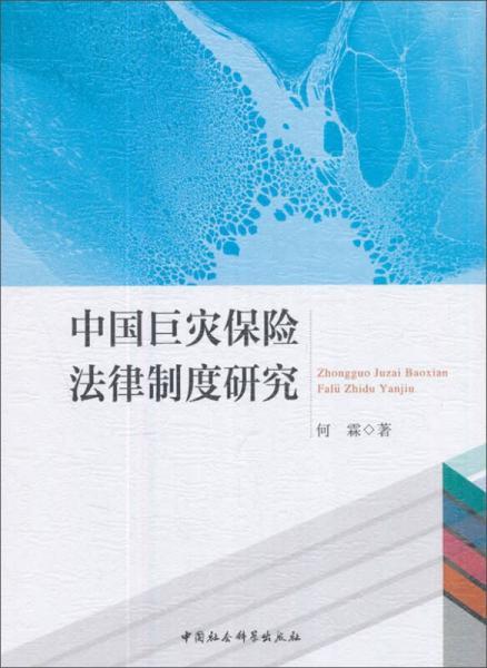 中国巨灾保险法律制度研究