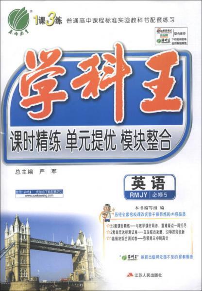 春雨教育·1课3练·学科王:高中英语(必修5)(RMJY)(含答案)(2013秋)