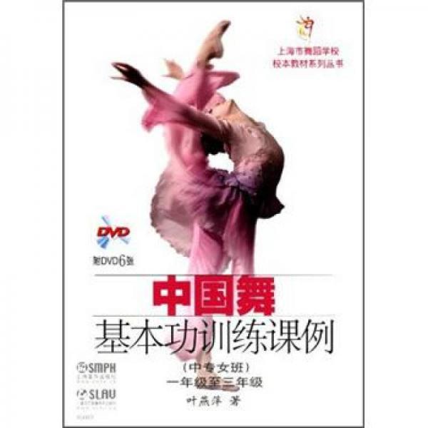 中国舞基本功训练课例(中专女班)(1年级至3年级)