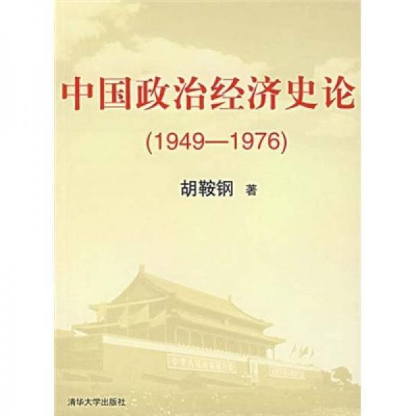 中国政治经济史论