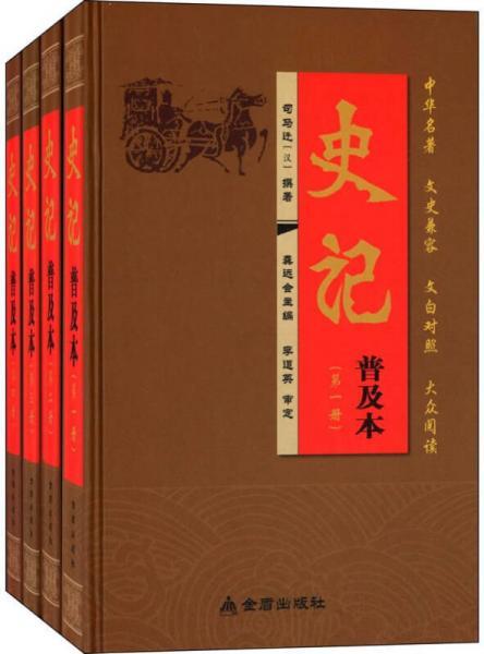 史记·普及本(盒装四册)
