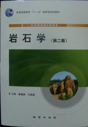 岩石学 第二版 桑隆康 马昌前 地质出版社 岩石学路凤香升级版